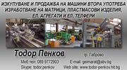 твердосплавны инструменты- тали из Болгария