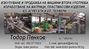 твердосплавные пластины-сверло-фрезы -инструменты из Болгария