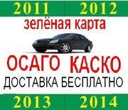Страхование автотранспорта (авто,  Автогражданка,  автоцивилка).Харьков