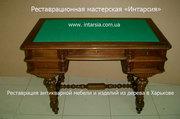 Ремонт и реставрация мебели в Харкьове