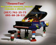 Настройка пианино в Харькове