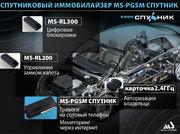 Новая GSM автосигнализация MS-PGSM-Спутник+Видеорегистратор MS-NC485TC