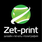 Zet-print,  дизайн,  печать,  полиграфия