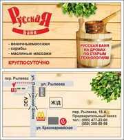Русская баня на дровах по старым технологиям,  выполнена из специальных