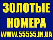 Красивые номера,  Золотые номера Kyivstar,  MTS,  Life,  Beeline. Низкие цены