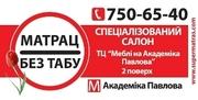 Матрас - Весна - Харьков - Матрац без табу!