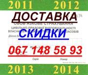 Доставка всех видов страховок по Харькову
