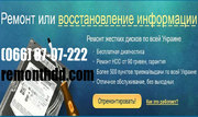 Сервис центр по Восстановление Жестких дисков,  флэш в Украине - Nanoby