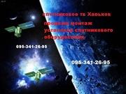 Установка спутниковой антенны в Харькове. Спутниковое ТВ оборудование.