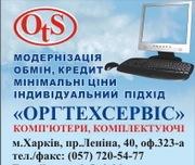 Продажа компьютеров, ноутбуков, комплектующих, ремонт