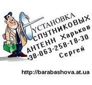 Спутник ТВ Харьков. Установка настройка антенн. Тарелки тюнеры