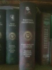 Книга серии «Полное издание в одном томе»