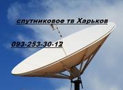 Установка и продажа оборудования для спутникового телевидения