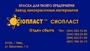 Грунт-эмаль АК-125 оцм и АК-125оцмС грунт-эмаль 125 оцм-АК эмаль-к