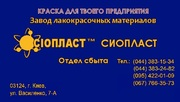 Эмаль МЧ-123 и МЧ-123С эмаль 123-МЧ краска-эмаль МЧ 123 Полиэфирны