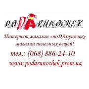 Интернет магазин подарков Харьков,  подарки для женщин купить Харьков