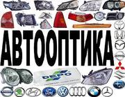 Автооптика для сех марок автомобилей