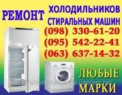 Ремонт холодильника Харьков. Вызов мастера для ремонта холодильников н