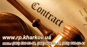 Абонентское юридическое обслуживание фирм и предприятий в Харькове