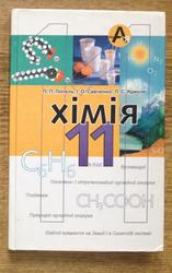 Хiмiя пiдручник для 11 класу ЗОШ