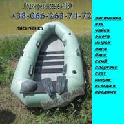 надувные лодки резиновые и надувные лодки из ПВХ