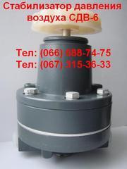Стабилизатор давления воздуха СДВ-6,  регулятор давления воздуха (вентиль-редуктор) СДВ6