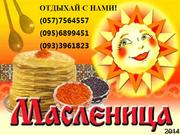 Масленица 2014 на Короповых Хуторах из Харькова! Цена 95грн!