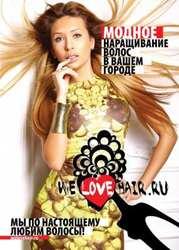 Наращивание волос в Харькове и Киеве