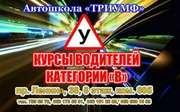 Недорогие курсы водителей в Харькове от автошколы Триумф