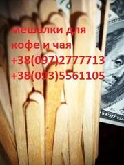Мешалки деревянные 14см 800шт для горячих напитков (чай,  кофе и т.п.)