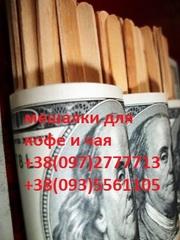 Мешалки деревянные 14см 1000шт для горячих напитков (чай,  кофе и т.п.)