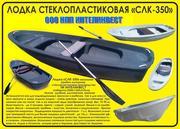 Стеклопластиковая лодка длина 3.5 метра идеальна для рыбалки, прогулок