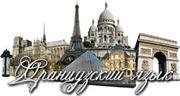 Курсы французского языка «Синтагма»