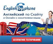 Английский по Skype или телефону