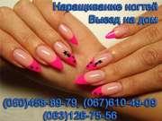 Наращивание ногтей Харьков гелем на дому.