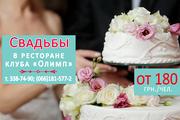 Свадьба или банкет на Алексеевке. Клуб «Олимп»