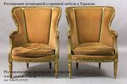 Реставрация кресел, стульев, диванов. Харьков