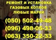 Ремонт газового котла Харьков. Мастер по ремонту газового котла