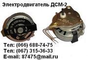 электродвигатель дсм-2-п-220,  двигатель синхронный дсм-2,  двигатель дсм2п220