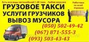 Вывоз строительного мусора Харьков. Вывоз мусор в Харькове.