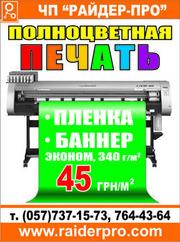 Широкоформатная печать 45 грн./м.кв