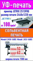 Ультрафиолетовая печать в Харькове