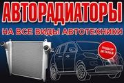 Предлагаем радиаторы охлаждения двигателя,  кондиционера,  вентиляторы