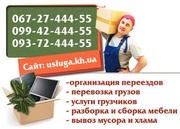 Перевозки по Харькову. Услуги грузчиков. Переезд