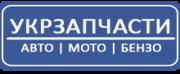Продам мотозапчасти по оптовым ценам