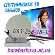 Спутниковое телевидение Харьков,  продажа,  монтаж,  установка,  настройка