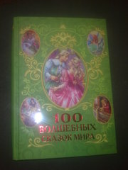 100 волшебных сказок мира.