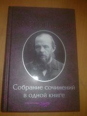 Собрание сочинений в одном томе. Достоевский Ф.М.