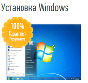 Установим,  переустановим Windows