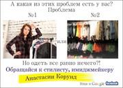 Ревизия гардероба. Стилист Украина